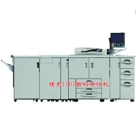 理光1107数码快印机