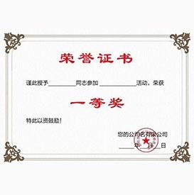 荣誉证书印刷
